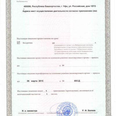 license2_big